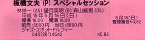 0518_ticket_s.jpg