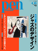 PenCover_050415