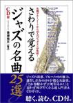 book_jazz25