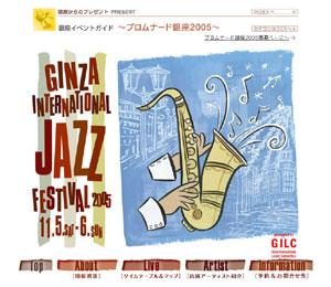 ginza_jazz2005