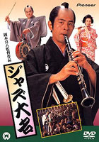 jazz_daimyo