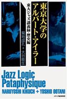 jazzlogic