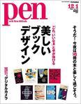 pen041201.jpg